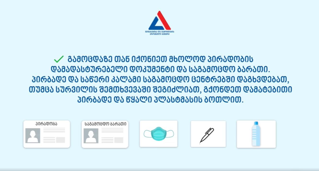 Naec.ge advertisement
