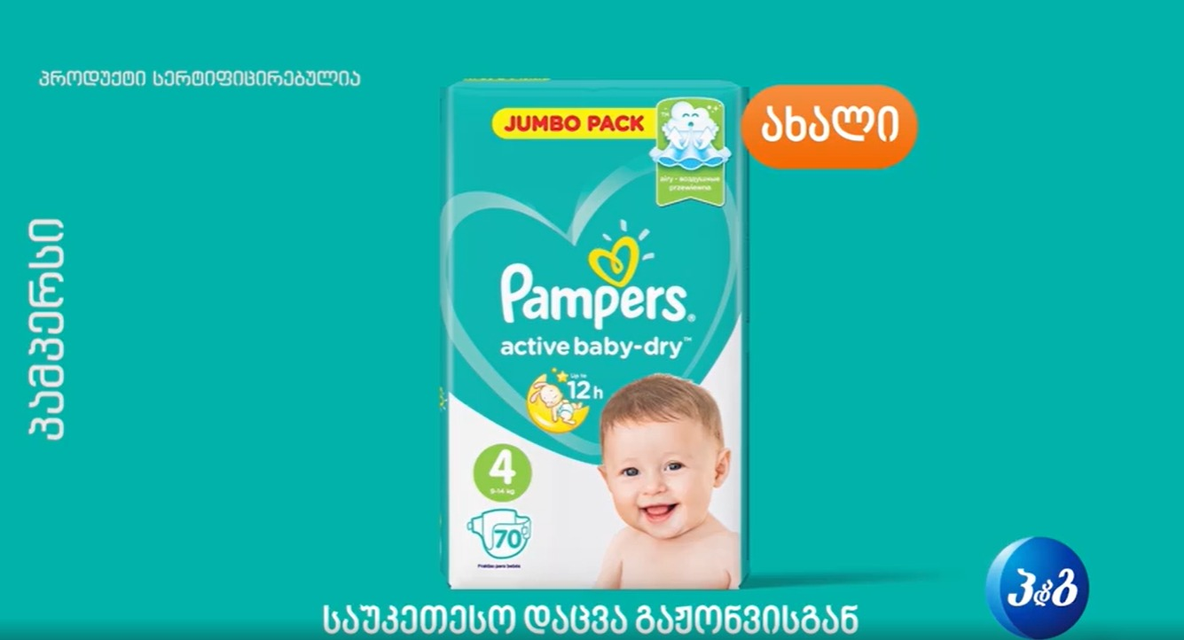 Pampers Advertisement