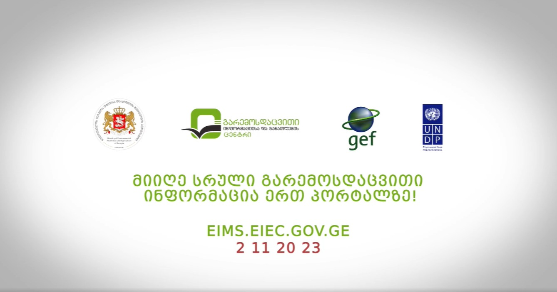 EMIS.ELEC.GOV.GE რეკლამა