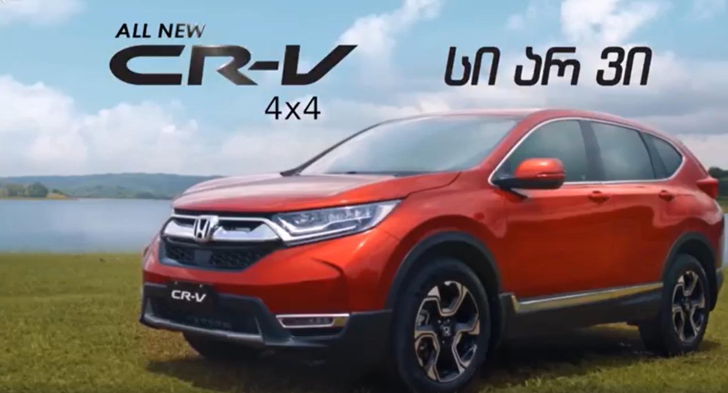 Honda CR-V-ის რეკლამა