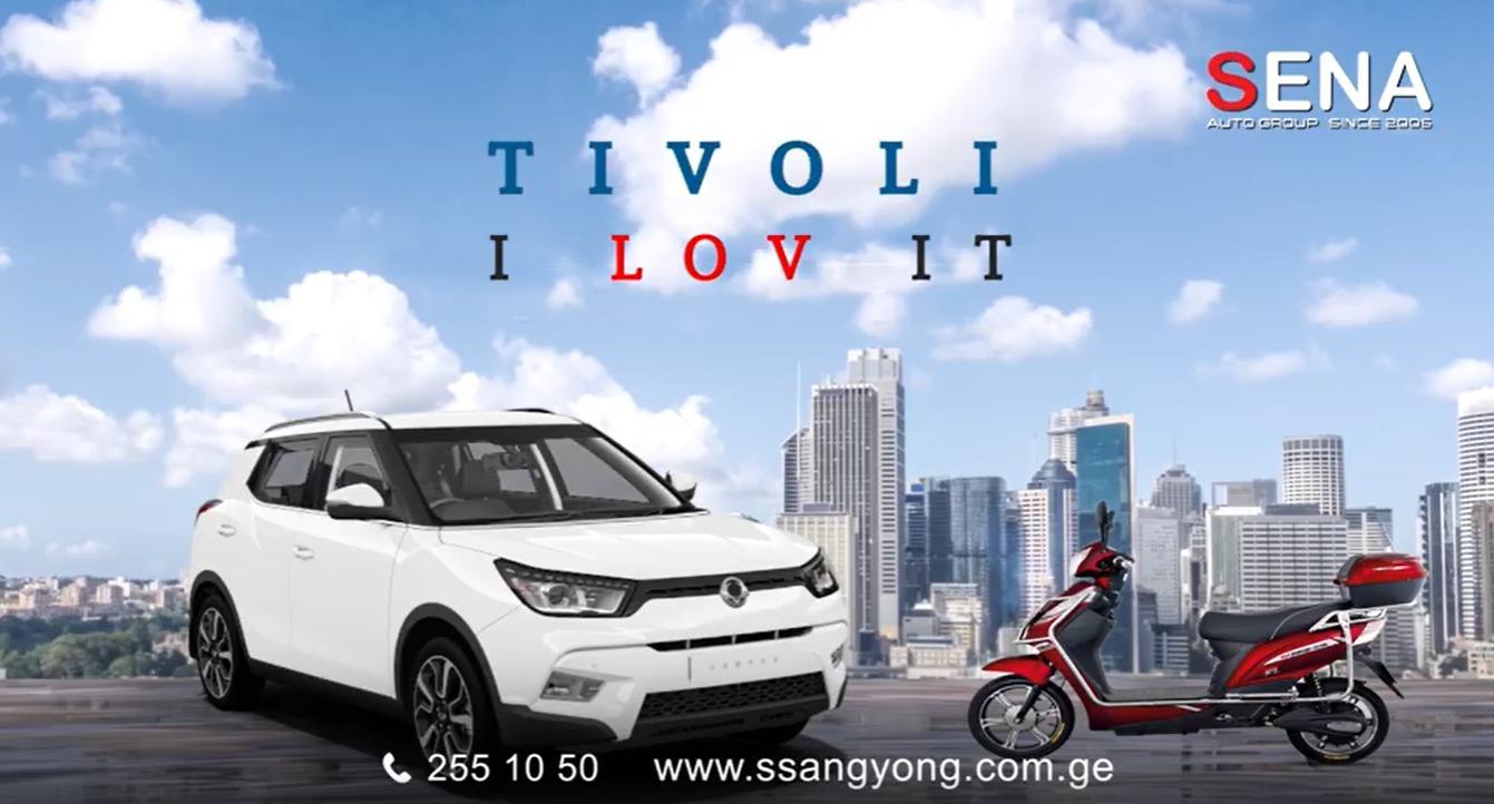 Tivoli Advertisement